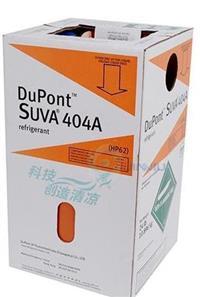 杜邦R404A制冷劑 (SUVA 404冷媒)