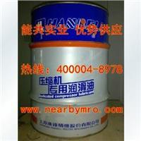 漢鐘壓縮機潤滑油冷凍機油冷凍油