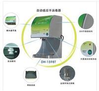 上海DIHOUR迪奧DH-1598T不銹鋼超霧化手消毒器(凈手器)自動感應噴霧式**凈手消毒器