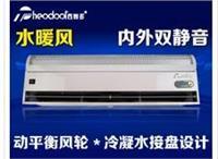 RM-3509-S 西奧多風幕機 水暖風風幕機 水汽兩用熱風幕 機身長0.9米空氣幕