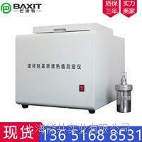 GB/T14402-2007建筑材料全自動氧彈量熱儀ISO1716-2002 BXT-JZC