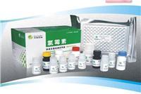 氯霉素檢測試劑盒 氯霉素酶聯免疫檢測試劑盒
