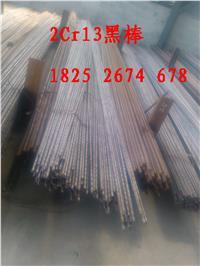 2Cr13黑棒 直径20和30毫米