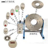 销量**小型焊接变位机 自动焊专家 双十二特惠