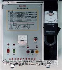 DJJ-1型直流電接地探測裝置