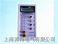 漏電保護器測試儀  LBQ-Ⅱ型