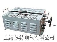 BX8六管手搖滑線變阻器