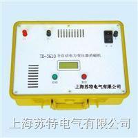TD-3610全自動電力變壓器消磁機