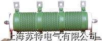 可變電阻器 功率型電阻 RXG20