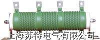 RXG20型可變電阻器 功率型電阻 RXG20型