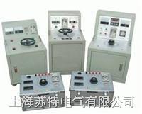 試驗變壓器控制臺 XC