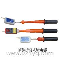 GD伸縮折疊式袖珍高低壓驗電器 GD