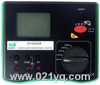 DY4300A數字式接地電阻測試儀