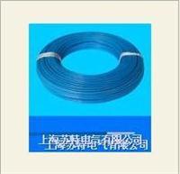 UL1577 (FEP)鐵氟龍線 UL1577