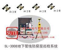 SL-3008地下管線防腐層巡檢系統