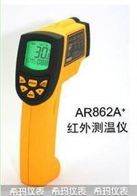 AR862A+工業型紅外測溫儀  AR862A+