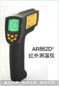 AR862D+高溫型紅外測溫儀  AR862D+
