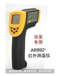 AR892+短波紅外測溫儀 AR892+短波紅外測溫儀