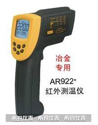 AR922+短波紅外測溫儀 AR922+