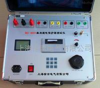 BC-9001單相繼電保護器測試儀 BC-9001