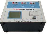 TD-800型互感器綜合特性測試儀 TD-800型