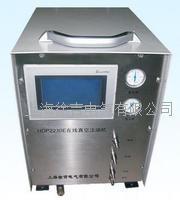 HDP2230E在线真空注油机 HDP2230E