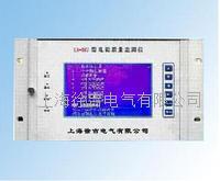 LS-DZJ電能質量監測儀 LS-DZJ
