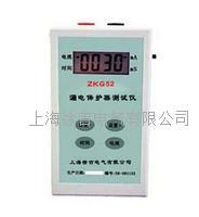 ZKG52漏電保護器測試儀 ZKG52