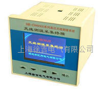HB-CW6000 系列高壓無線測溫系統 HB-CW6000