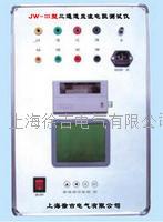 JW-Ⅲ型三通道直流電阻測試儀 JW-Ⅲ型