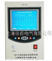 XW-8232A型SF6泄露報警系統-紅外 XW-8232A型