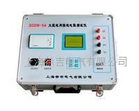 ZCDW-5A 大型地網接地電阻測試儀 ZCDW-5A