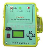 YTC2678水內冷發電機絕緣電阻測試儀 YTC2678
