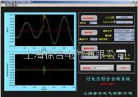 GOZ-SPT過電壓在線監測系統 GOZ-SPT