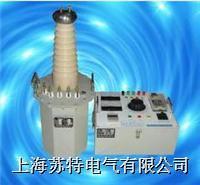 YDJ交流高压试验变压器