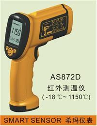 AS872D高温型红外测温仪