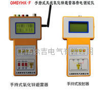 OMSYHX-F 手持式無線氧化鋅避雷器帶電測試儀 OMSYHX-F