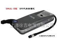 OMJL-D型 SF6氣體檢漏儀 OMJL-D型