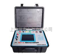 HDCT-103 便攜式電流互感器校驗儀 HDCT-103