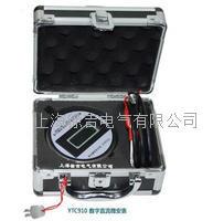 YTC910直流數字微安表 YTC910