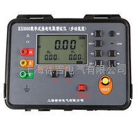 ES3000數字式接地電阻測試儀(多功能型)  ES3000
