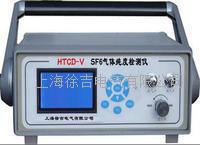 HTCD-V  SF6氣體純度檢測儀 HTCD-V