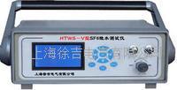 HTWS-V型SF6微水測試儀 HTWS-V型