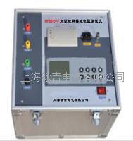 HF8101-F型 大型地網接地電阻測試儀 HF8101-F型