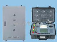 GS移頻工頻線路參數測試系統 GS
