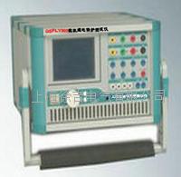 GSPLY803微機繼電保護測試儀 GSPLY803