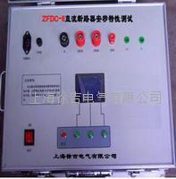 ZFDC-II直流斷路器安秒特性測試