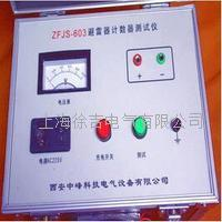 ZFJS-603避雷器動作計數器校驗儀 ZFJS-603