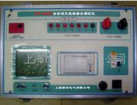 HQ-2000H全自動互感器綜合測試儀 HQ-2000H