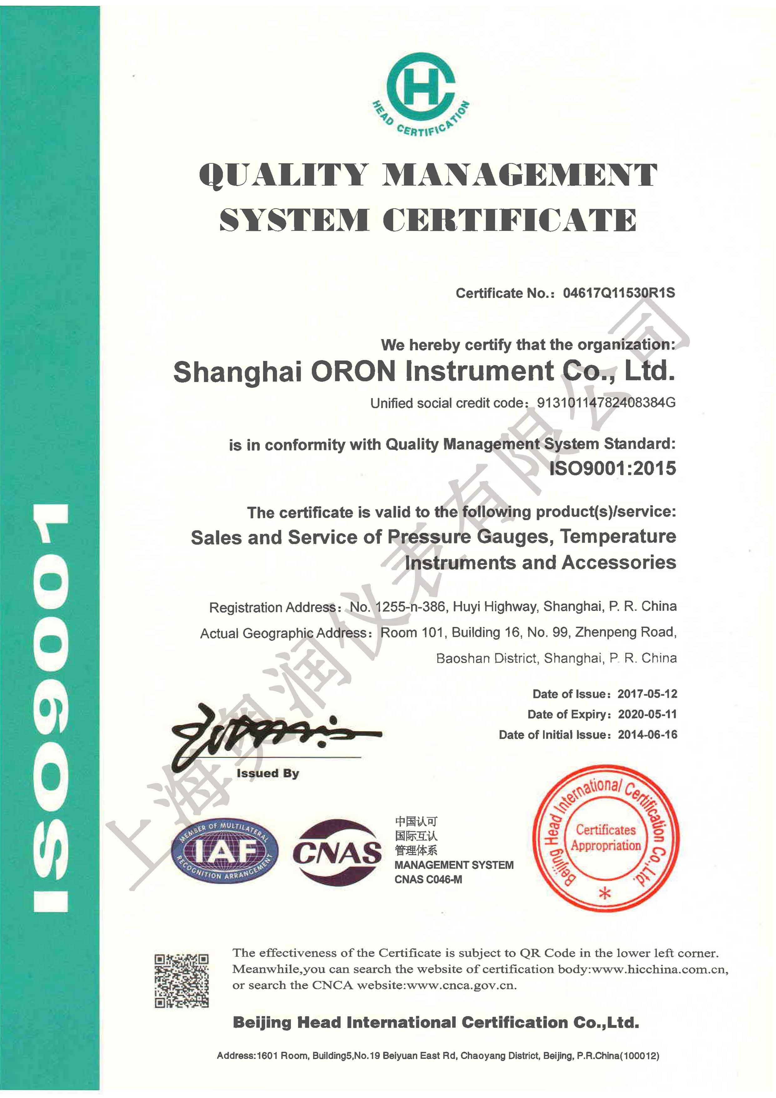 質量管理體系認證證書 ISO9001